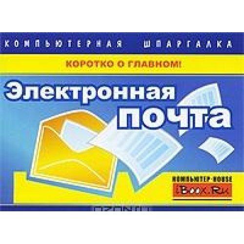 9785170618330: E-mail (computer crib) / Elektronnaya pochta (Kompyuternaya shpargalka)