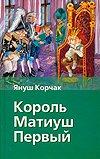 9785170620791: King Matiush First / Korol Matiush Pervyy