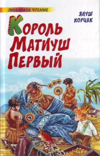 9785170620821: King Matiush First / Korol Matiush Pervyy
