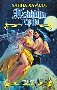 Captive Highlander a novel / Plennitsa gortsa roman: Khauell Kh.
