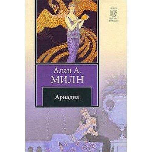 9785170621941: Ariadne Mr Pim passes Romantic age road to Dover Ariadna Mister Pim prokhodit mimo Romanticheskiy vozrast Doroga na Duvr