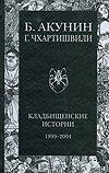 Kladbischenskie istorii: B. Akunin (G. Chkhartishvili)