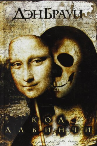 9785170627301: Kod da Vinchi [Da Vinci Code] Russian Language
