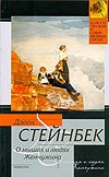 9785170628063: Of Mice and Men. Pearl / O myshakh i lyudyakh. Zhemchuzhina