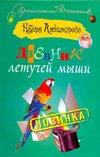 9785170630097: Diary of a bat / Dnevnik letuchey myshi