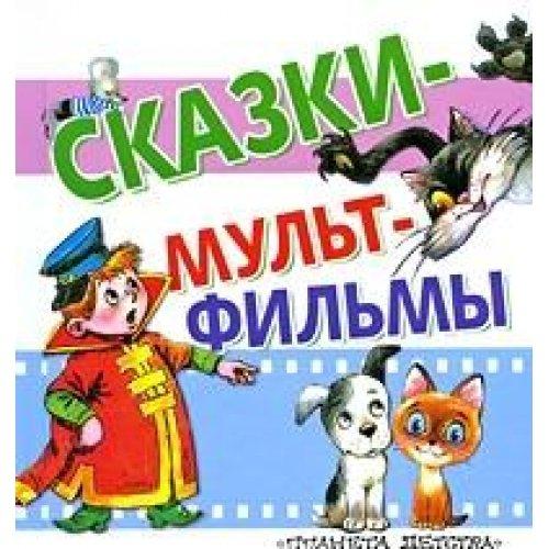 9785170630677: Skazki-multfilmy