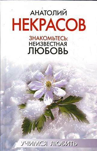Znakomtes. Neizvestnaya lyubov: Anatoliy Nekrasov