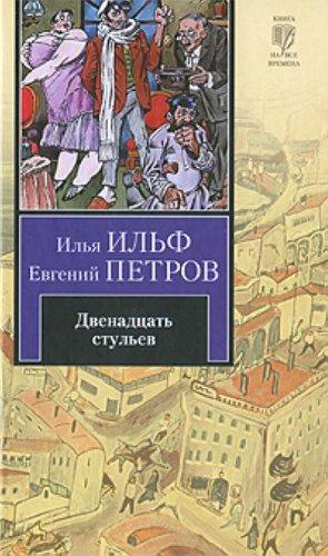 9785170632848: Dvenadtsat stulev in Russian