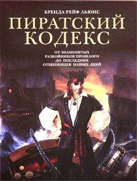 9785170636624: Pirate Code / Piratskiy kodex