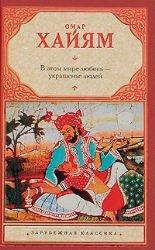 9785170637928: In this world love decoration people V etom mire lyubov ukrashene lyudey