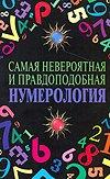 Samaia neveroiatnaia i pravdopodobnaia numerologiia (in Russian): Katakkar M.