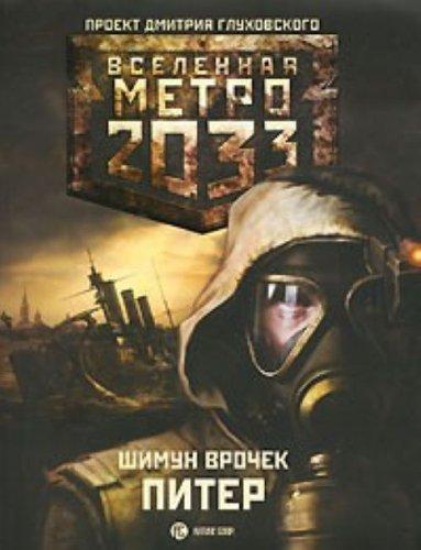 9785170642601: Piter (Metro Universe, No. 2033)