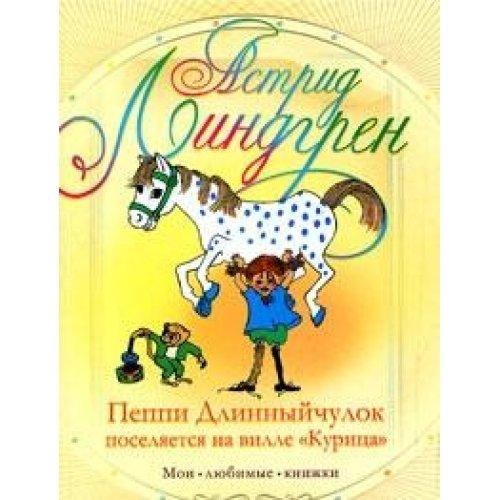 9785170645237: Pippi Longstocking settled at Villa chicken Peppi Dlinnyychulok poselyaetsya na ville Kuritsa