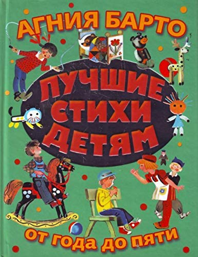 9785170649051: best poems for children year to five Luchshie stikhi detyam ot goda do pyati