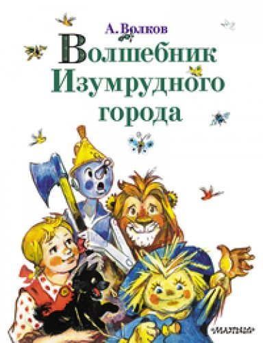 9785170651344: Wizard Oz Urfin Juce his Wooden Soldiers Seven Underground Volshebnik Izumrudnogo goroda Urfin Dzhyus i ego derevyannye soldaty Sem podzemny