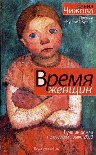 Vremja zenscin - E. Chizhova