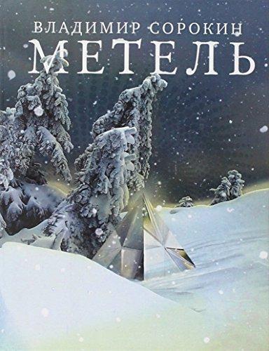 9785170658251: Metel