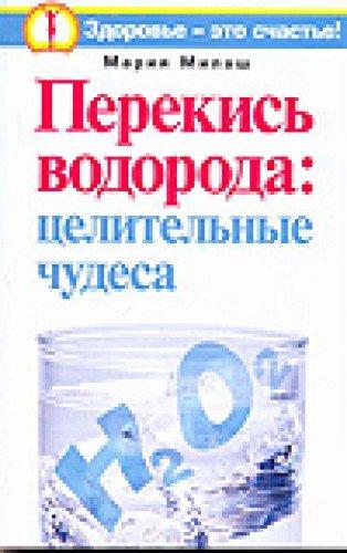 9785170660551: Hydrogen Peroxide healing miracles / Perekis vodoroda tselitelnye chudesa