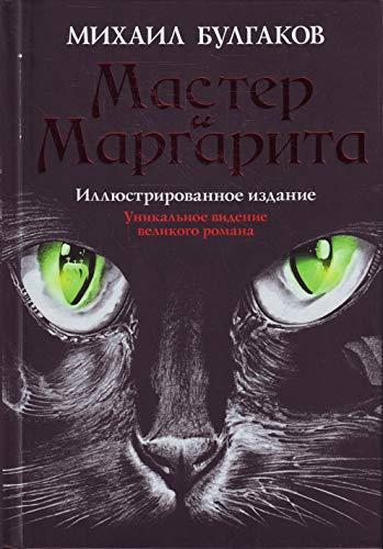 9785170661022: Master i Margarita