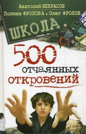Shkola: 500 otchayannyh otkroveniy: Oleg Frolov Anatoliy