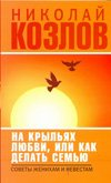 On wings love or how to make: N. I. Kozlov
