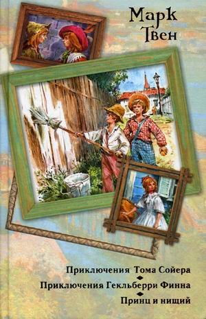 9785170669721: The Adventures of Tom Sawyer. Adventures of Huckleberry Finn. The Prince and the Pauper (In Russian)