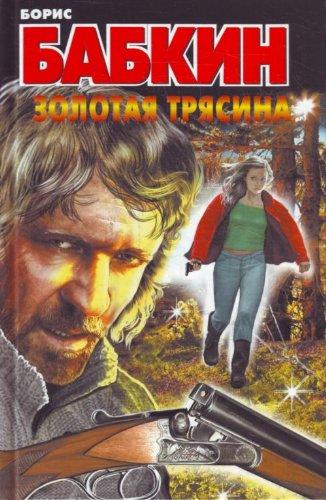 Zolotaia triasina: Babkin Boris Nikolaevich
