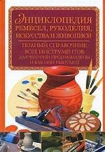9785170673889: Encyclopedia of crafts, needlework / Entsiklopediya remesel,rukodeliya