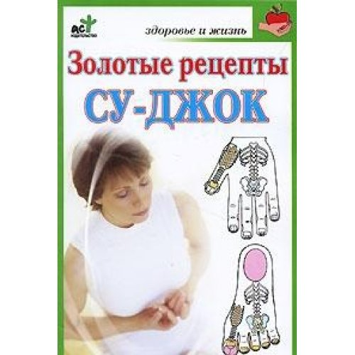 9785170674831: Golden recipes Su-Jok / Zolotye retsepty su-dzhok