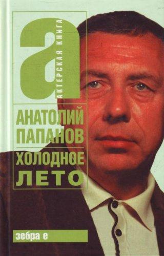 Holodnoe Leto: Anatoliy Papanov