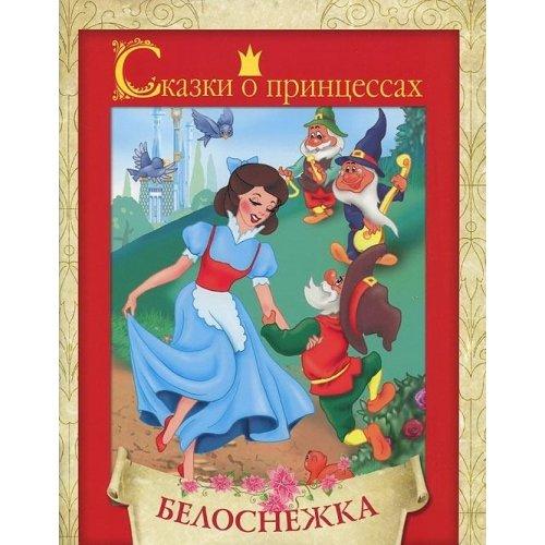 9785170680078: Belosnezhka