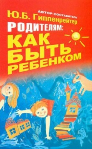 Roditelyam: kak byt' rebenkom: M. Petrova Yu.
