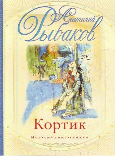 9785170683642: Kortik (in Russian language)