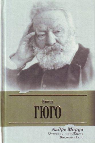 Olimpio, ili zhizn Viktora Gyugo: Andre Maurois