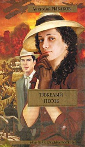 9785170687763: Tyazhelyy pesok