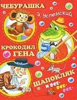 9785170693719: Cheburashka, Krokodil Gena, Shapoklyak i vse-vse-vse...