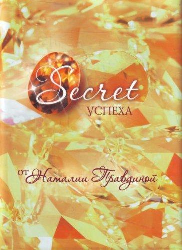 Secret uspekha: N. B. Pravdina