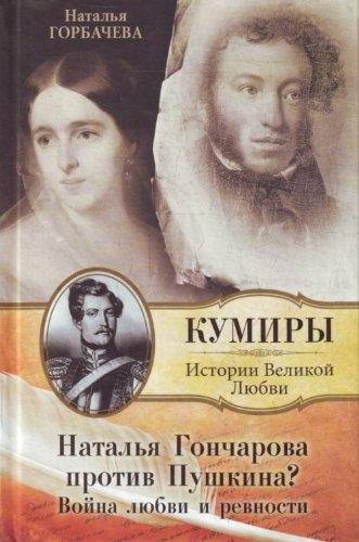 Natal'ya Goncharova protiv Pushkina? Voina lyubvi i: Natalya Gorbacheva