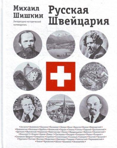 9785170703852: Russkaya Shveytsariya
