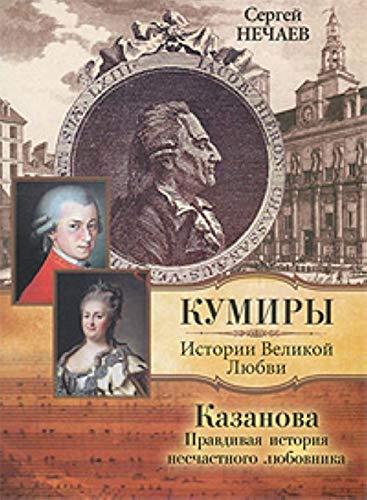 9785170707768: Kazanova. Pravdivaya istoriya neschastnogo lyubovnika