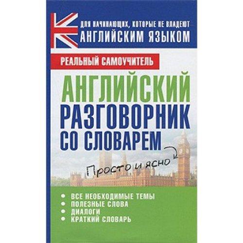9785170708239: Angliski razgovornik (so slovarem)