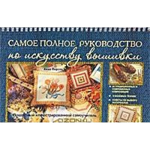 9785170710393: COMPLETE NEEDLEPOINT COURSE 20 STEP STEP PROJECTS TRADITIONAL NEW CANVAS DESIGNS