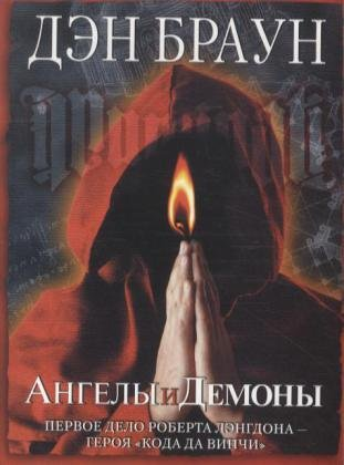 9785170713691: Angely I Demony (Russian Edition)