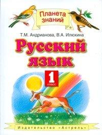 Russki yazyk. 1 klass: V. A. Ilyukhina,
