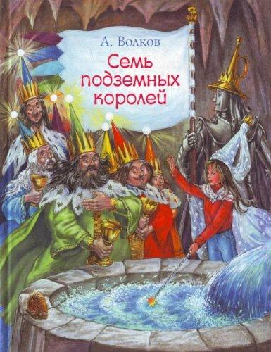 Sem podzemnyh koroley: A. Volkov