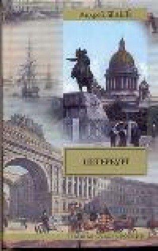 9785170731015: Peterburg
