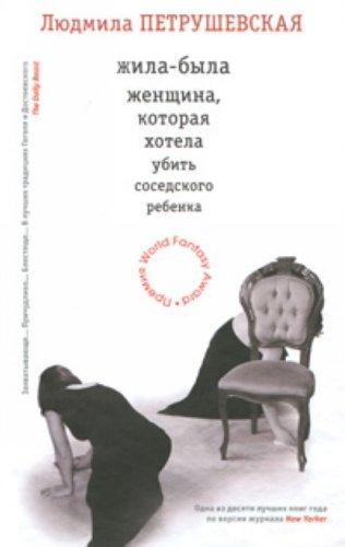 Zhila-byla zhensh'ina, kotoraya hotela ubit' sosedskogo rebenka (kreslo): Lyudmila ...