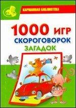 9785170734214: 1000 igr i golovolomok