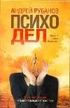Psihodel: Andrey Rubanov