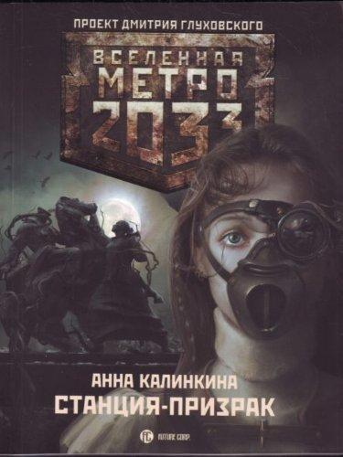 9785170742592: Metro 2033. Stantsiya-prizrak